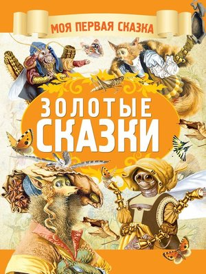cover image of Золотые сказки