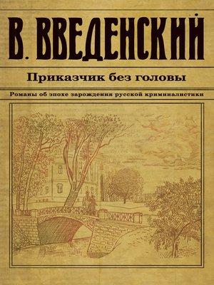 cover image of Приказчик без головы