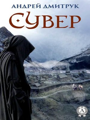 cover image of Сувер