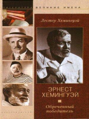 cover image of Эрнест Хемингуэй. Обреченный победитель