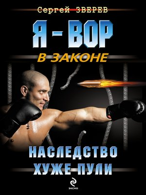 cover image of Наследство хуже пули