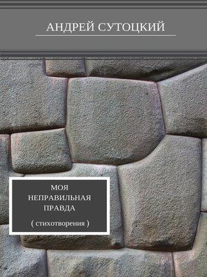 cover image of Моя неправильная правда. Сборник стихотворений