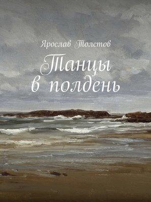cover image of Танцы в полдень