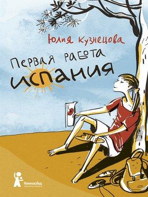 cover image of Первая работа. Испания