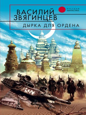 cover image of Дырка для ордена