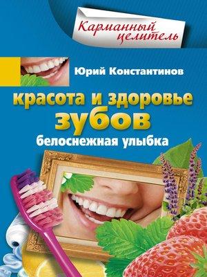 cover image of Красота и здоровье зубов. Белоснежная улыбка
