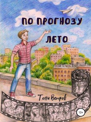 cover image of По прогнозу лето
