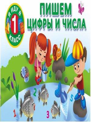 cover image of Пишем цифры и числа