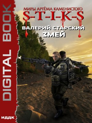 cover image of S-T-I-K-S. Змей