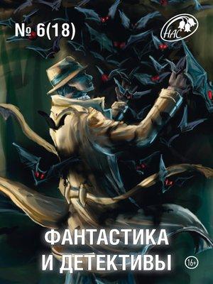 cover image of Журнал «Фантастика и Детективы» №6 (18) 2014