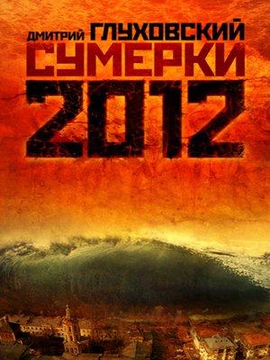 cover image of Сумерки