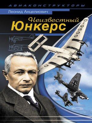 cover image of Неизвестный Юнкерс