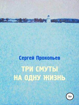 cover image of Три смуты на одну жизнь