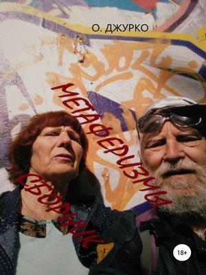 cover image of Метаферизмы. Сборник