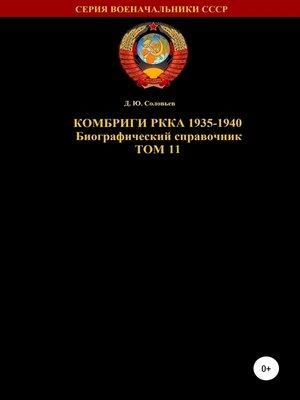 cover image of Комбриги РККА 1935-1940. Том 11