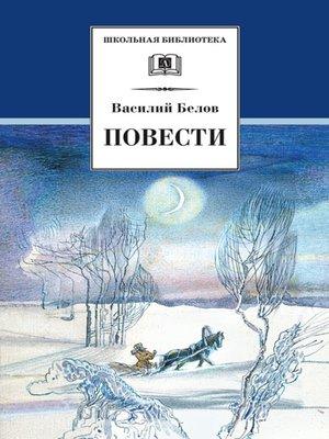 cover image of Повести