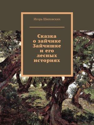 cover image of Сказка о зайчике Зайчишке и его лесных историях. Новелла-сказка