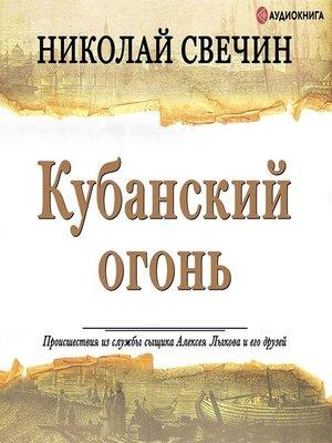 cover image of Кубанский огонь