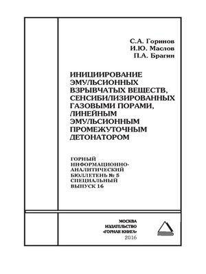 cover image of Инициирование эмульсионных взрывчатых веществ, сенсибилизированных газовыми порами, линейным эмульсионным промежуточным детонатором