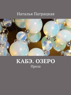 cover image of Кабэ. Озеро. Проза