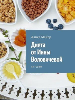 cover image of Диета отИнны Воловичевой. На 7 дней