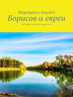 cover image of Борисов иевреи. История, холокост, наши дни