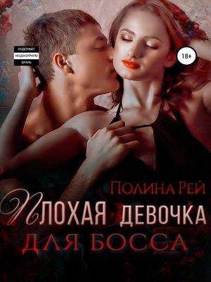 cover image of Плохая девочка для босса
