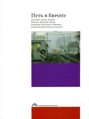 cover image of Путь в Европу