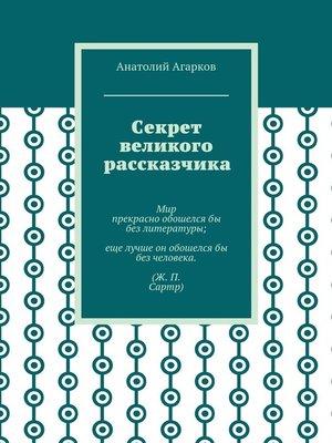 cover image of Секрет великого рассказчика