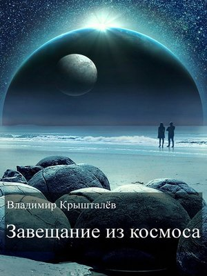 cover image of Завещание из космоса