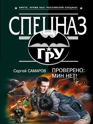 cover image of Проверено