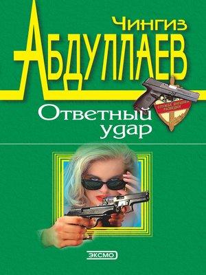 cover image of Совесть негодяев