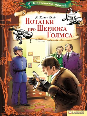 cover image of Нотатки про Шерлока Голмса