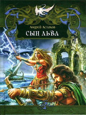 cover image of Сын льва