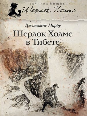 cover image of Шерлок Холмс в Тибете