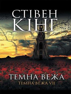 cover image of Темна вежа