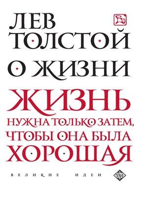 cover image of О жизни