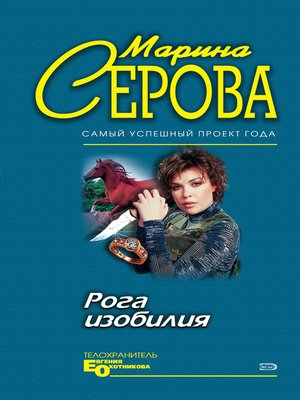 cover image of Рога изобилия