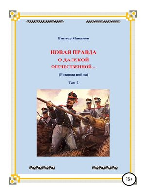 cover image of Новая правда о далекой Отечественной. Том 2