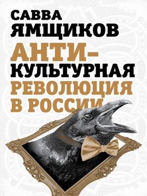 cover image of Антикультурная революция в России