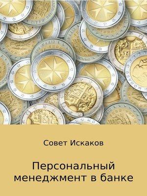 cover image of Персональный менеджмент в банке