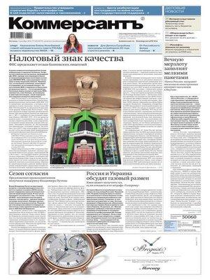 cover image of КоммерсантЪ (понедельник-пятница) 229-2016