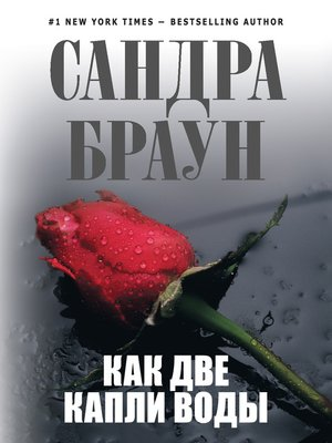 cover image of Как две капли воды