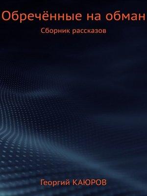 cover image of Обречённые на обман. Сборник