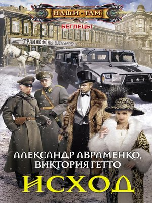 cover image of Исход