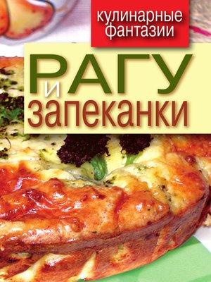 cover image of Рагу и запеканки