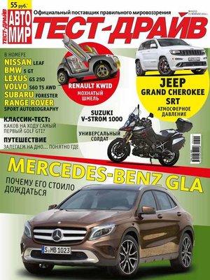 cover image of Журнал «Тест-Драйв» №05/2014