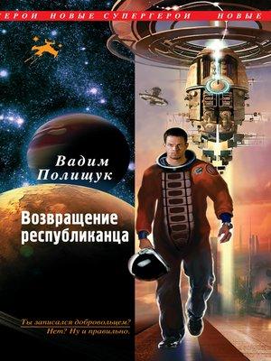 cover image of Возвращение республиканца