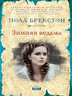 cover image of Зимняя ведьма