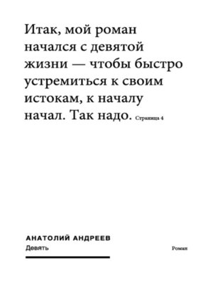 cover image of Девять